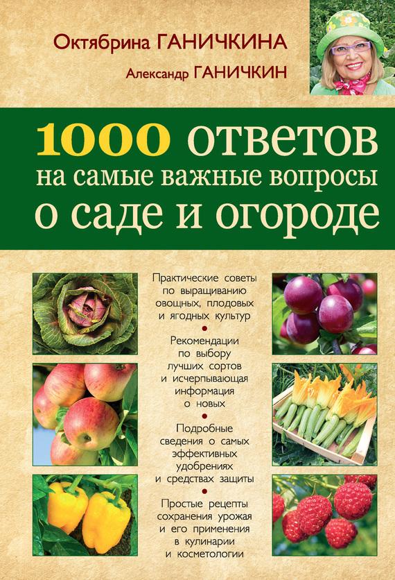 1000 ответов на самые важные вопросы о саде и огороде - Октябрина Ганичкина