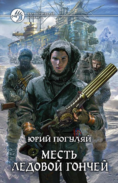 Месть Ледовой Гончей - Юрий Погуляй