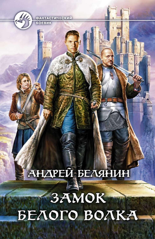 Александр белый все книги скачать бесплатно fb2