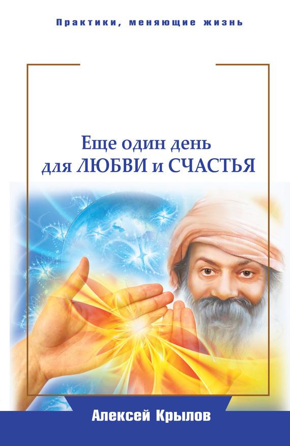 Мудрость Ошо. Еще один день для любви и счастья - Алексей Крылов