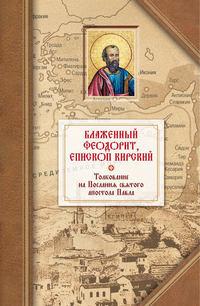Кирский, Блаженный Феодорит  - Толкование на четырнадцать Посланий святого апостола Павла