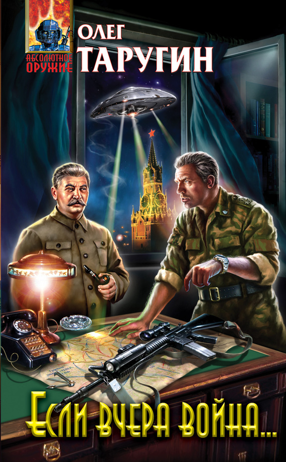 Олег Таругин - Если вчера война…