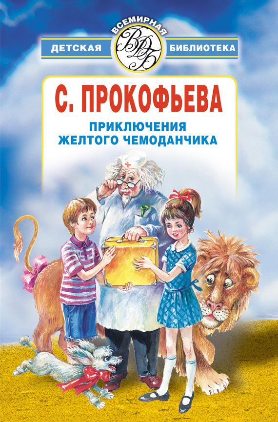 Софья Прокофьева Приключения желтого чемоданчика (сборник)