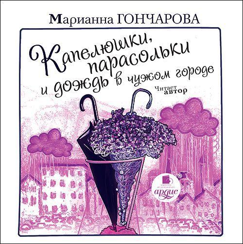 Марианна Гончарова Капелюшки, парасольки и дождь в чужом городе жизнь гончарова