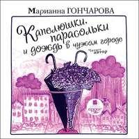 Гончарова, Марианна  - Капелюшки, парасольки и дождь в чужом городе