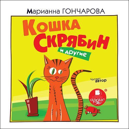 Кошка Скрябин и другие. О братьях и сёстрах наших меньших - Марианна Гончарова