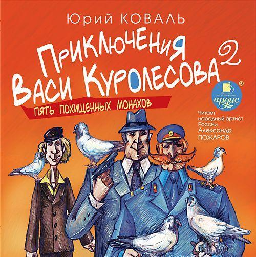 Юрий Коваль Пять похищенных монахов азбука пять похищенных монахов