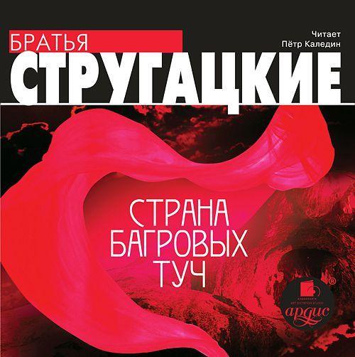 Страна багровых туч - Аркадий и Борис Стругацкие