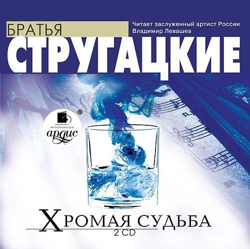 Хромая судьба - Аркадий и Борис Стругацкие