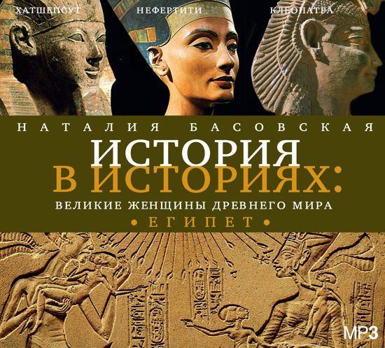 Великие женщины древнего мира. ЕГИПЕТ происходит быстро и настойчиво