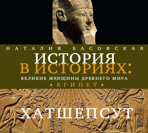 Наталия Басовская Великие женщины древнего Египта. Царица Хатшепсут ирина горюнова улыбка хатшепсут