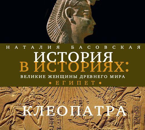 Наталия Басовская Великие женщины древнего Египта. Царица Клеопатра наталия басовская великие женщины древнего мира египет
