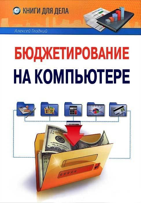 обложка электронной книги Бюджетирование на компьютере