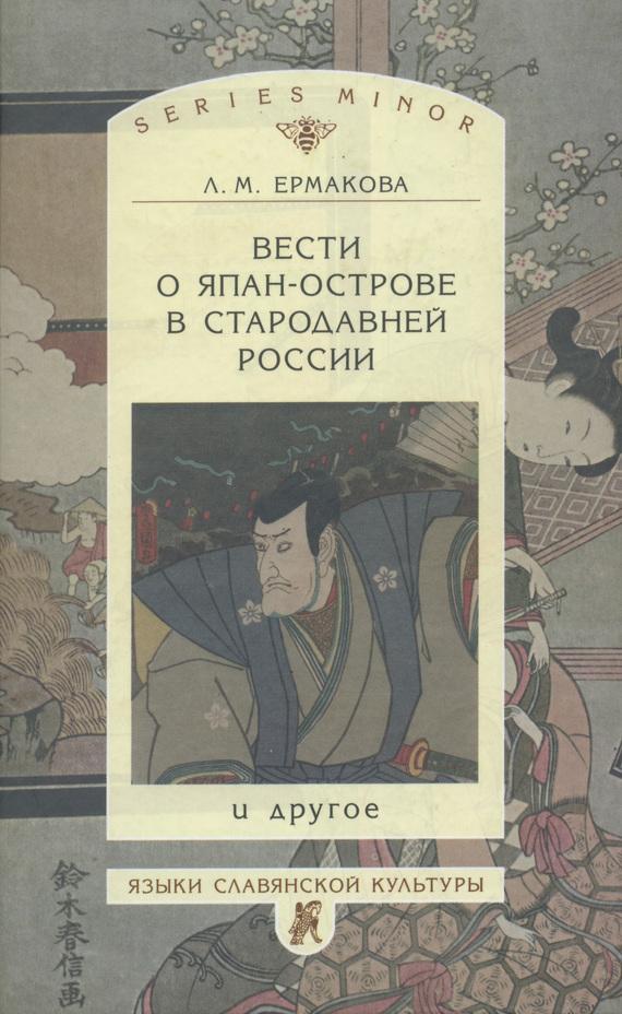 Вести о Япан-острове в стародавней России и другое изменяется романтически и возвышенно