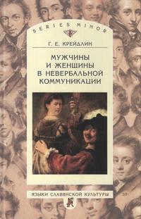 Крейдлин, Г. Е.  - Мужчины и женщины в невербальной коммуникации