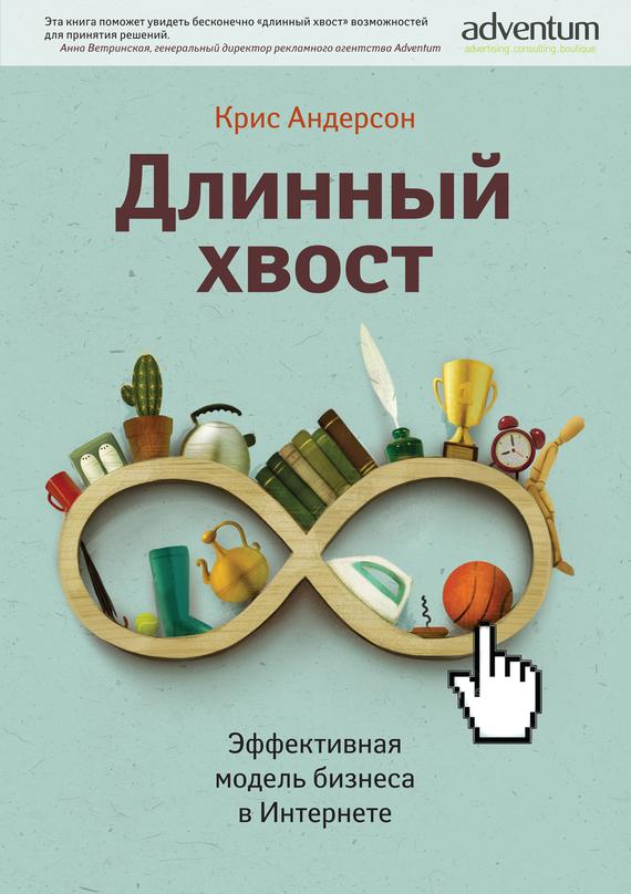 Обложка книги Длинный хвост. Эффективная модель бизнеса в Интернете, автор Андерсон, Крис