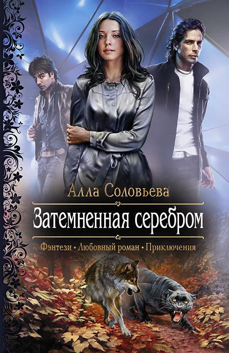 Скачать Алла Соловьёва бесплатно Затемненная серебром