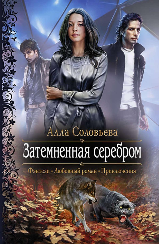 Соловьева алла все книги скачать бесплатно