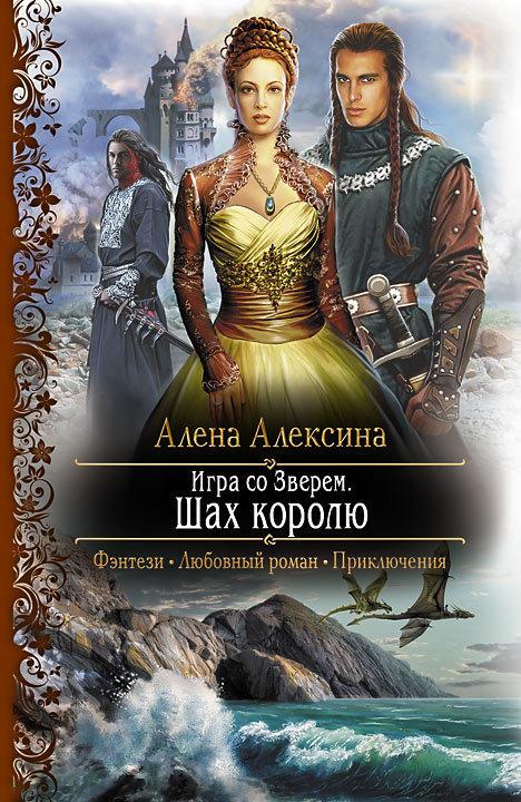 Игра со Зверем. Шах королю - Алёна Алексина