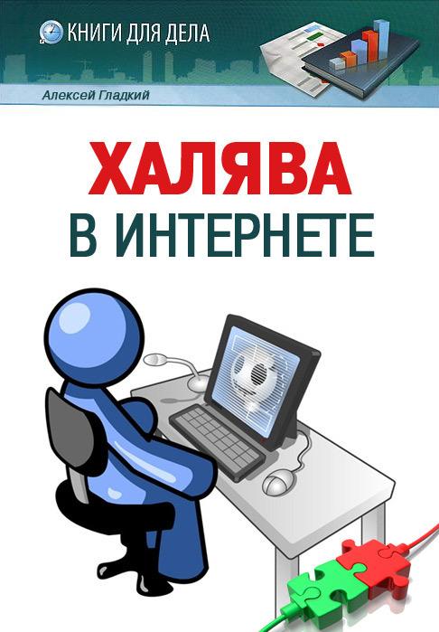 Алексей Гладкий Халява в Интернете алексей гладкий халява в интернете