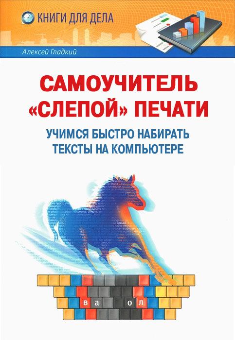 Алексей Гладкий бесплатно