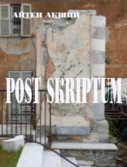 Post scriptum - Айтен Акшин