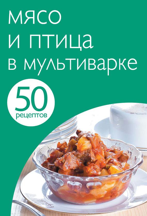 Отсутствует 50 рецептов. Мясо и птица в мультиварке отсутствует блюда минутки