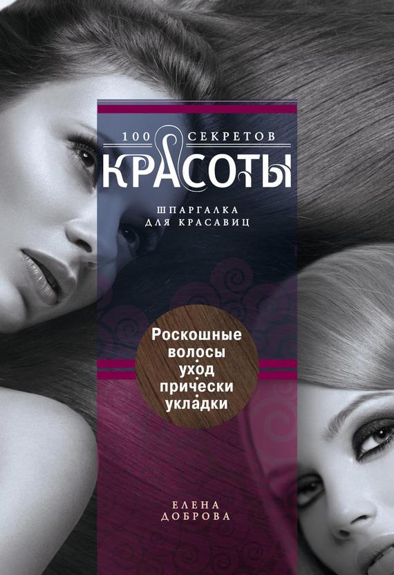 Елена Доброва бесплатно