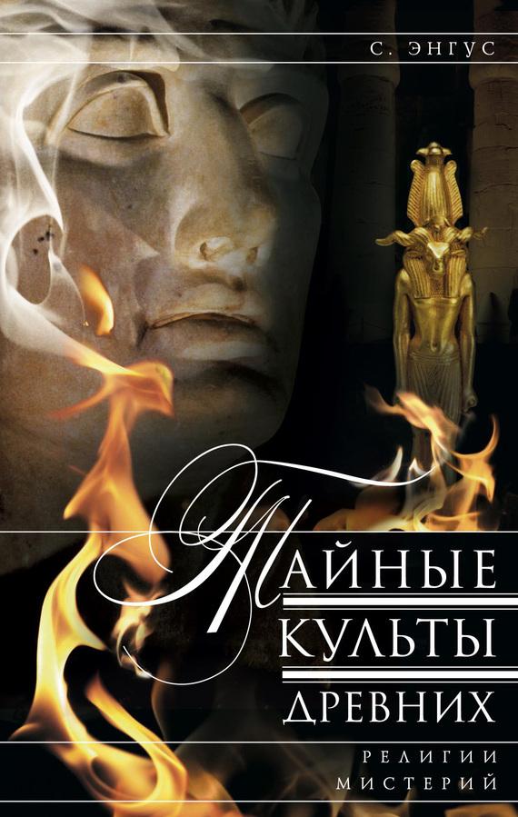 С. Энгус Тайные культы древних. Религии мистерий