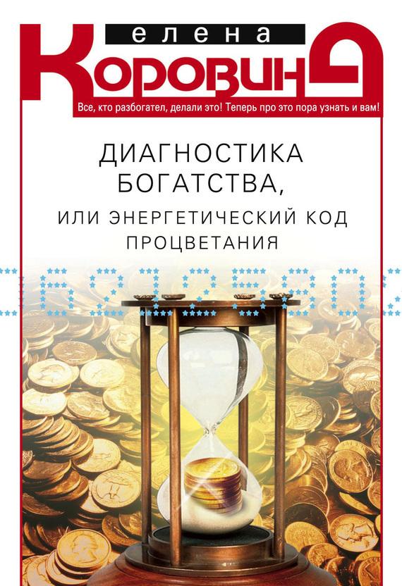 Диагностика богатства, или Энергетический код процветания - Елена Коровина