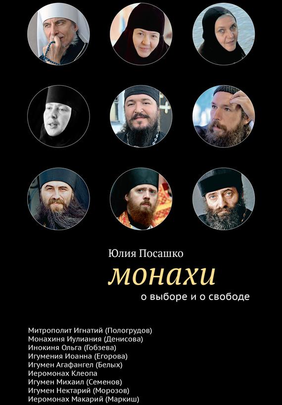 Монахи. О выборе и о свободе - Юлия Посашко