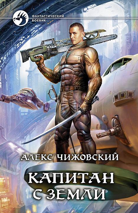 Капитан с Земли - Алексей Чижовский