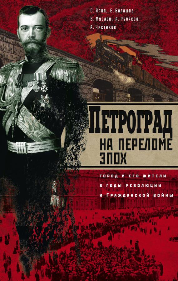 Петроград на переломе эпох. Город и его жители в годы революции и Гражданской войны - Сергей Яров