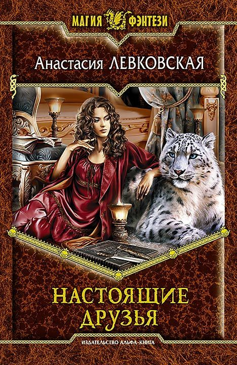 Настоящие друзья - Анастасия Левковская