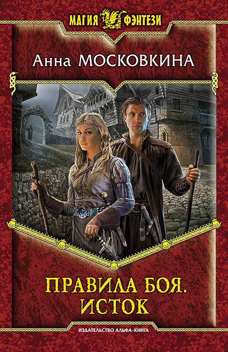 Правила боя. Исток - Анна Московкина