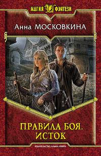 Московкина, Анна  - Правила боя. Исток