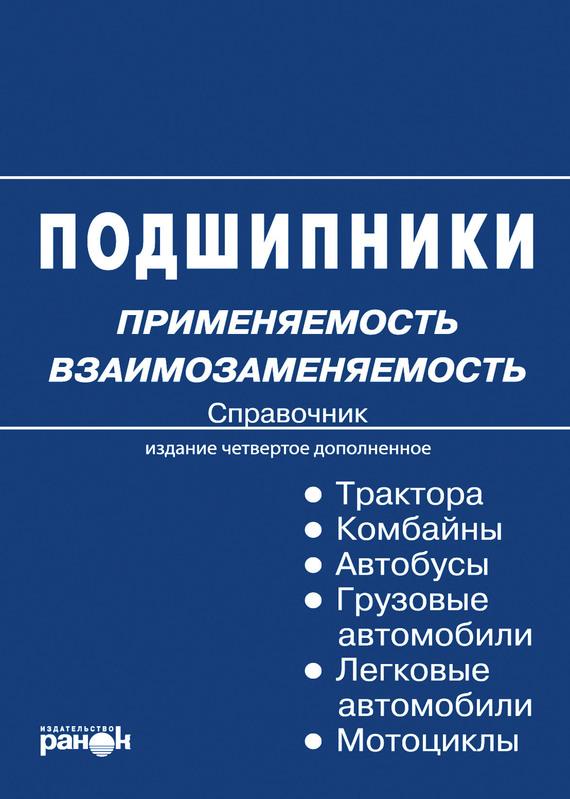 К. П. Быков бесплатно