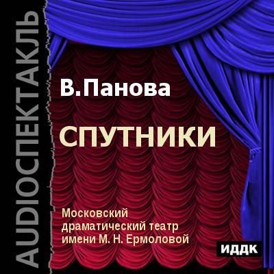 Вера Панова Спутники (спектакль) николай белов фазовый состав алюминиевых сплавов