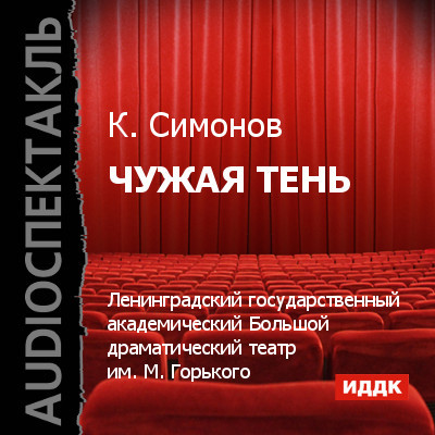 Чужая тень (аудиоспектакль) - Константин Симонов