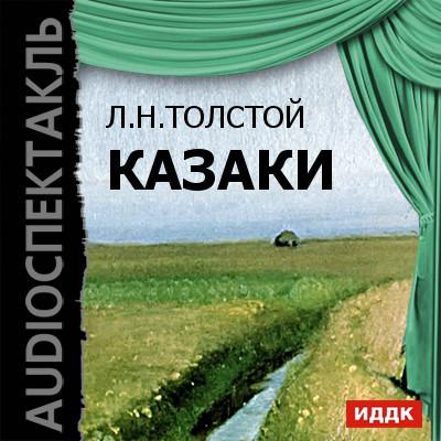 Казаки (спектакль) ( Лев Толстой  )