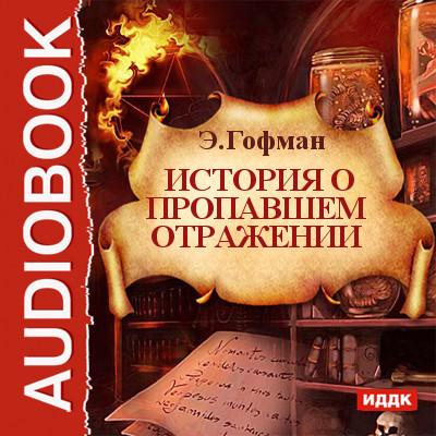 История о пропавшем отражении - Эрнст Теодор Амадей Гофман