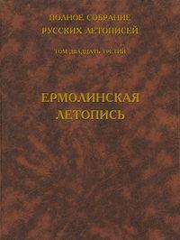 - Полное собрание русских летописей. Том 23. Ермолинская летопись