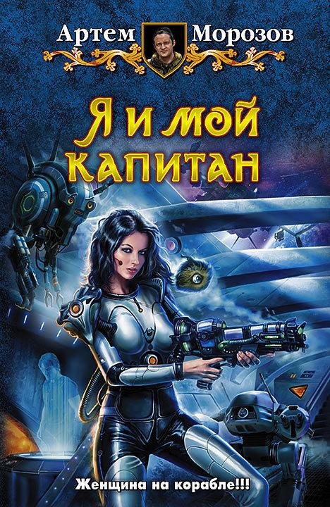 Артём Морозов Я и мой капитан