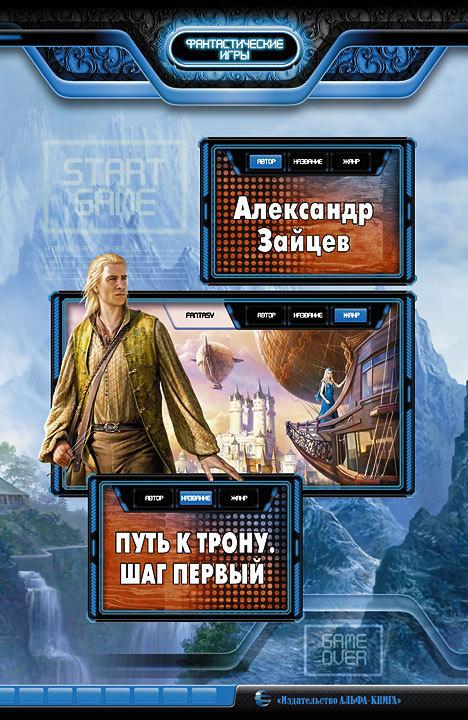 Александр Зайцев Путь к трону. Шаг первый заклятие эльфов нижняя дорога
