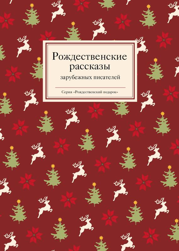 Отсутствует Рождественские рассказы зарубежных писателей книги никея рождественские рассказы русских писателей