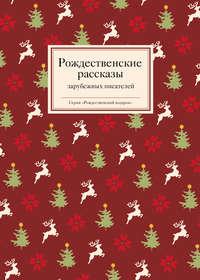 Отсутствует - Рождественские рассказы зарубежных писателей