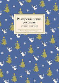 Отсутствует - Рождественские рассказы русских писателей