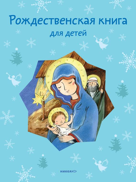 Отсутствует Рождественская книга для детей (сборник) сборник рождественская ночь рассказы и стихи для детей