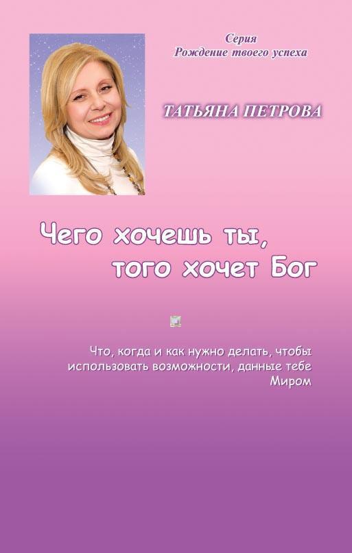 Татьяна Петрова Чего хочешь ты, того хочет Бог скачать песню я куплю тебе новую жизнь без регистрации и смс