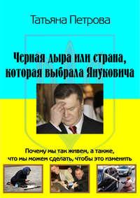 - Черная дыра, или Страна, которая выбрала Януковича